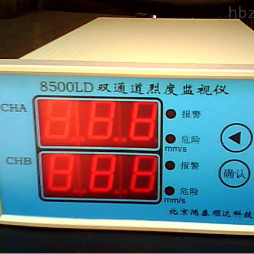 8500LDA双通道烈度监视仪