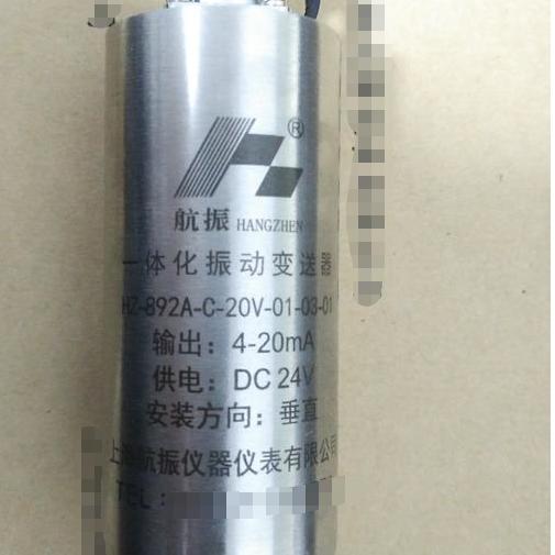 HY-VT12电机风机泵用振动变送器