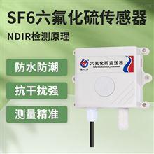 RS-SF6-N01-*建大仁科 六氟化硫气体变送器