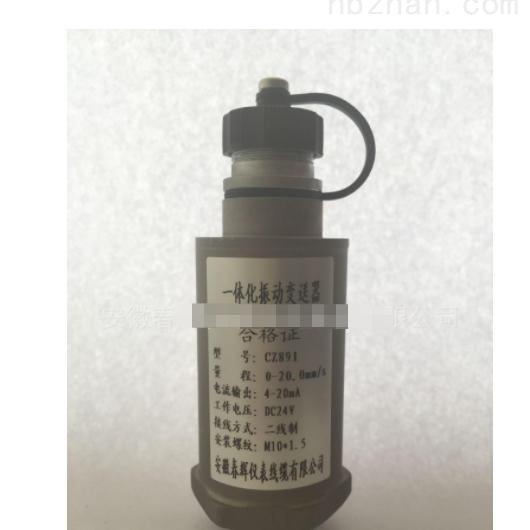 CZ891 一体化振动变送器