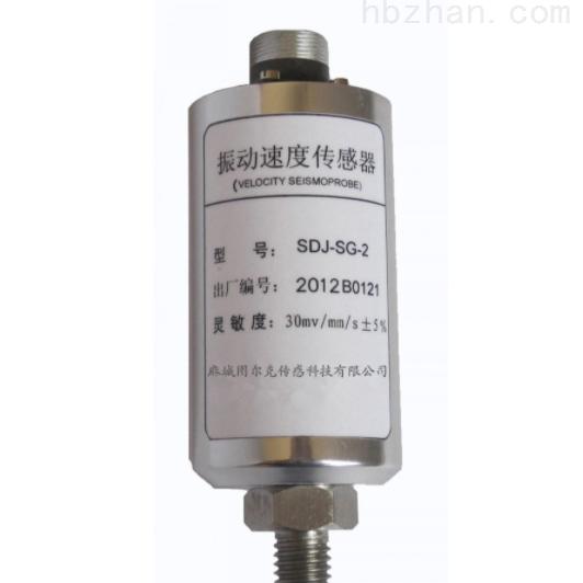 SDJ-SG-2振动速度传感器