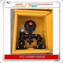 RTZ-50Q燃气调压箱