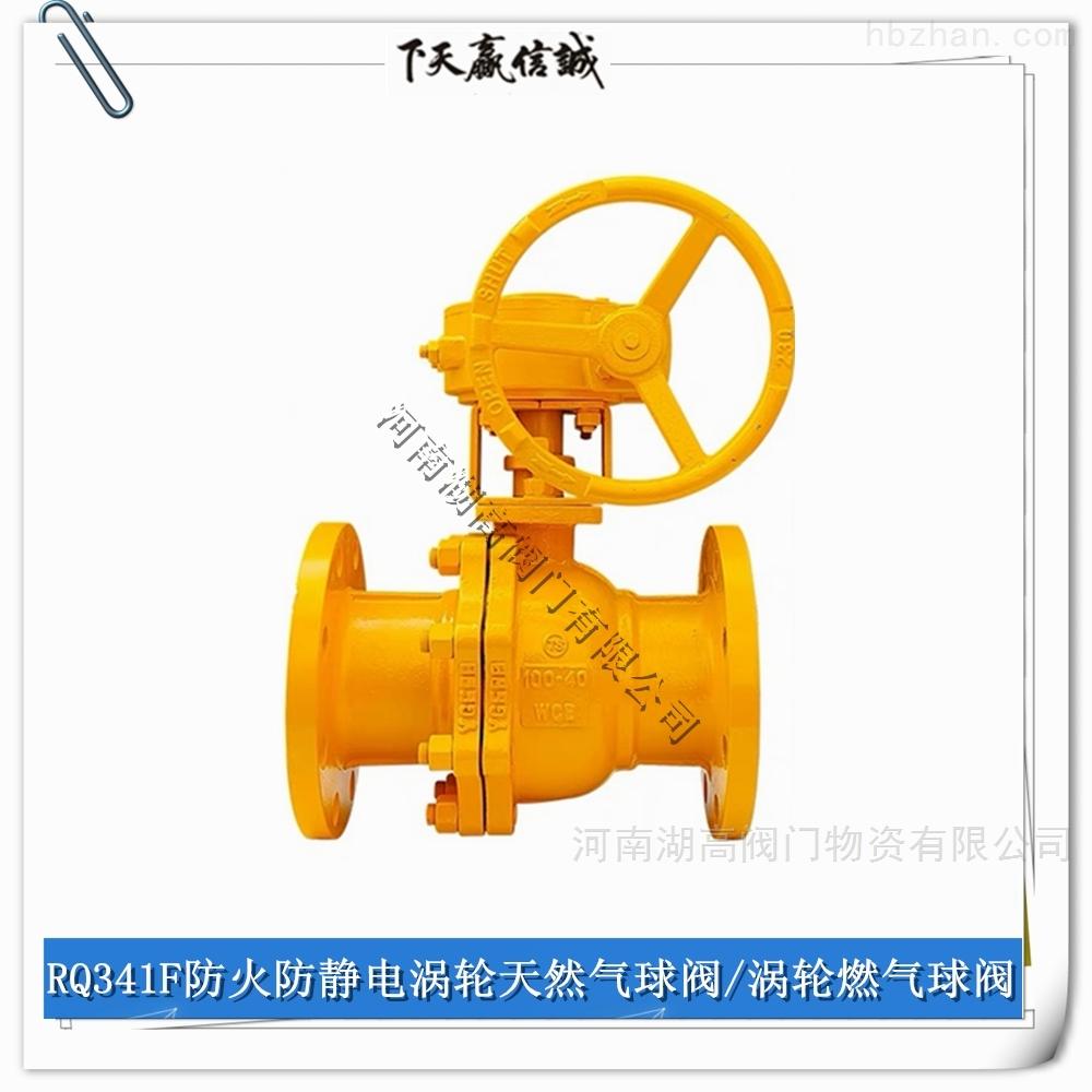 涡轮天然气球阀