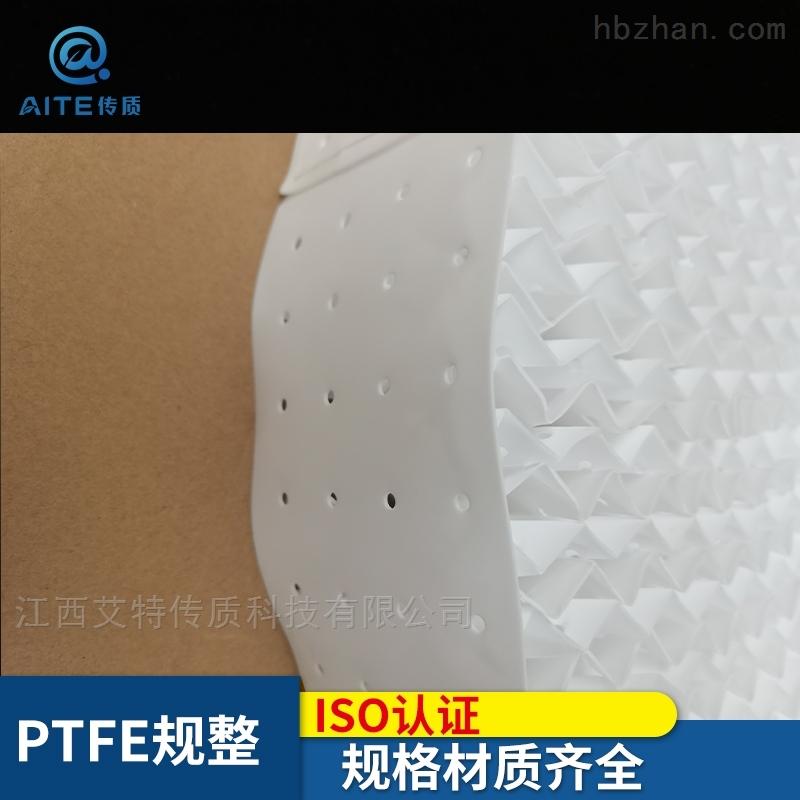 四氟125Y塑料孔板波纹 pp规整填料