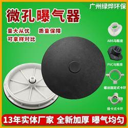 膜片微孔曝氣器/曝氣頭/曝氣均勻
