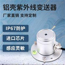 RS-UV-N01-AL建大仁科 紫外线传感器