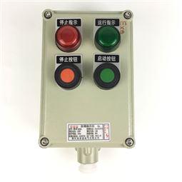 武汉3钮3灯挂式防爆操作柱