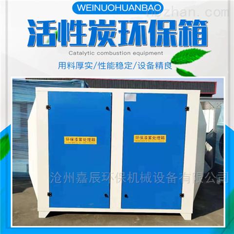 汽车烤漆房小型环保活性炭漆雾处理箱