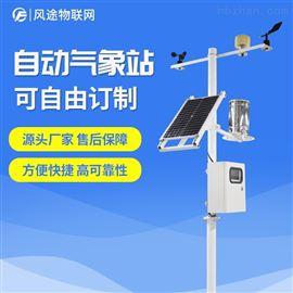 FT-QC7智能农田综合监测站