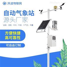 FT-QC7农业气象监测设备