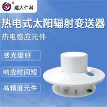 RS-TRA-*-AL建大仁科 太阳辐射监测太阳总辐射传感器
