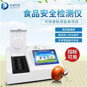 JD-SP04卤制食品亚硝酸钠检测仪