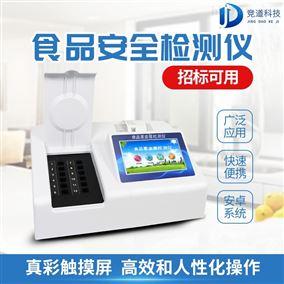 JD-SP03食品快速检测仪价格