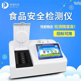 JD-SP03蛋制品类食品安全检测仪