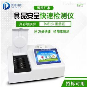 JD-SP04养殖场食品安全全自动检测仪