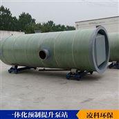 预制泵站一体化厂家