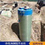 一体化提升雨水泵站