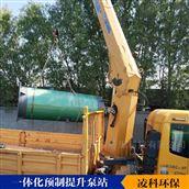 一体化提升污水预制泵站