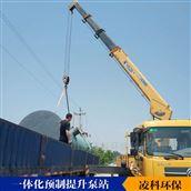 预制式一体化提升泵站