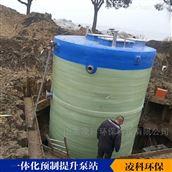 乡镇一体化预制泵站
