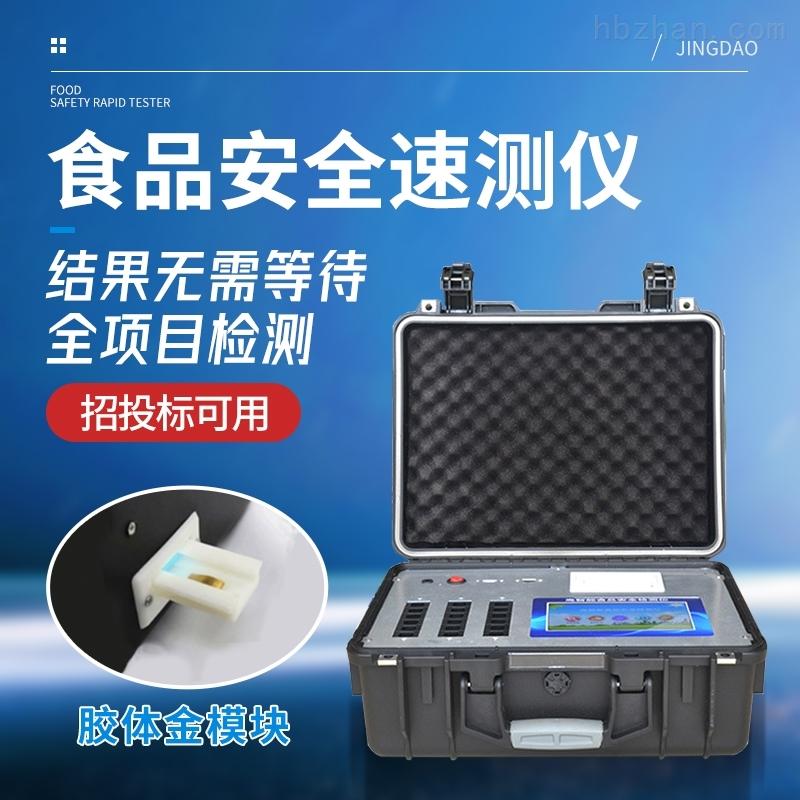 食品检测设备安全检测仪