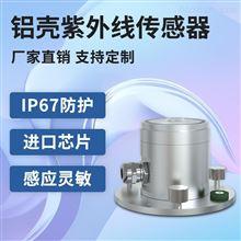 RS-UV-N01-AL建大仁科 紫外线在线监测传感器变送器