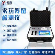 YT-CY12茶叶农药残留检测仪