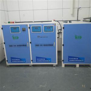 实验室废水处理设备  水净化