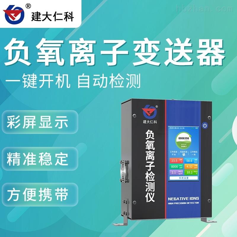 建大仁科 生产厂家 负氧离子监测设备