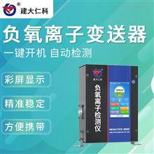 RS-NEGO-N01建大仁科 生产厂家 负氧离子监测设备