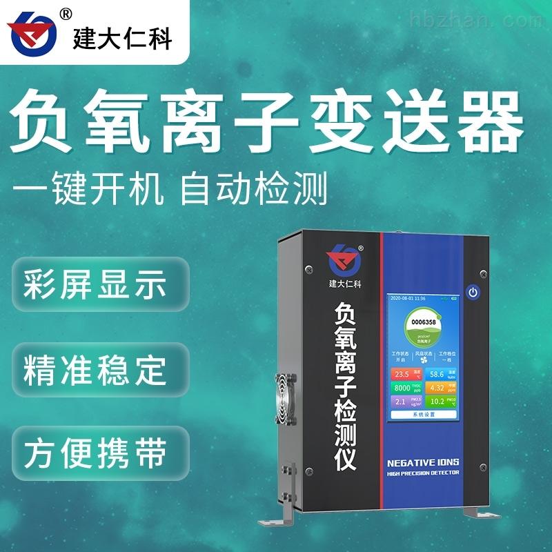 建大仁科 负氧离子检测仪传感器