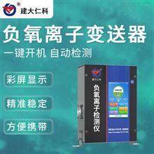 RS-NEGO-N01建大仁科 负氧离子检测仪传感器