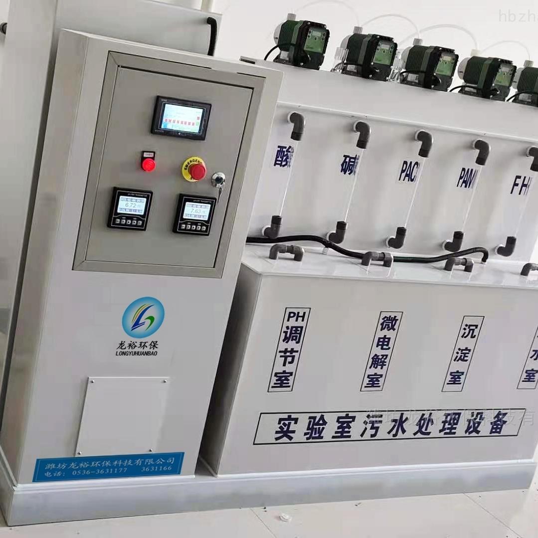 鹰潭/实验室化验室污水处理设备