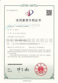 实用新型证书02