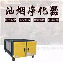 JC-YYJ嘉辰环保定制小型家用油烟净化设备
