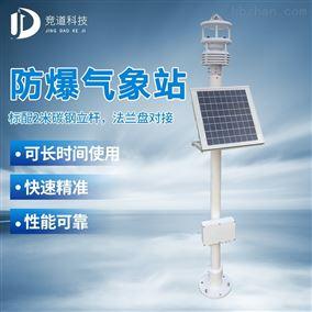 JD-FB生产防爆气象站厂家