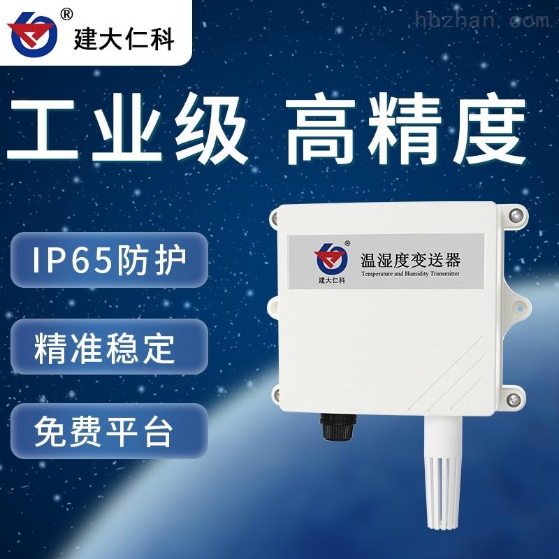 建大仁科新型物联网温湿度传感器