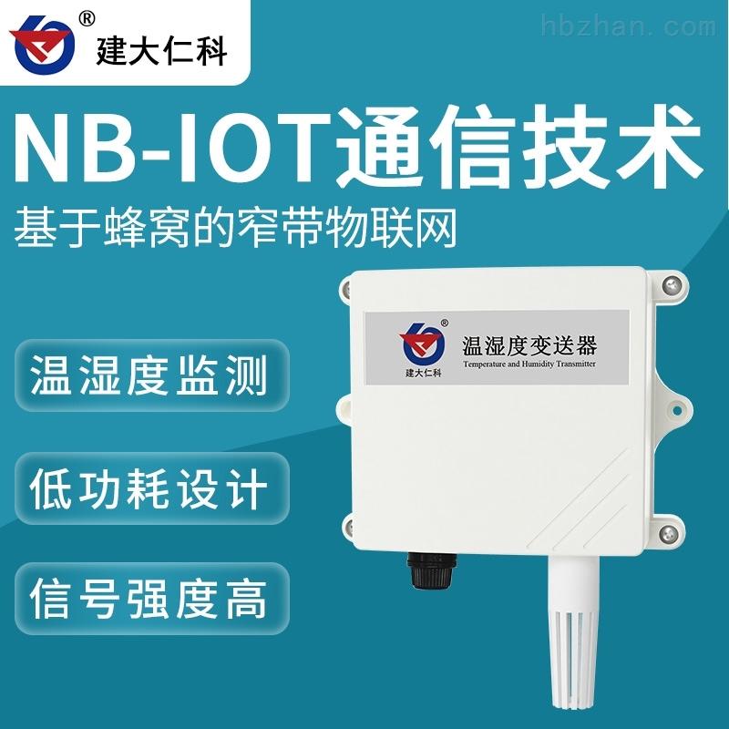 建大仁科 工业物联网用温湿度记录仪