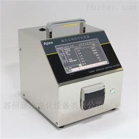 28.3L/min大屏幕激光塵埃粒子計數器