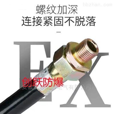 防爆绕线管规格DN25*700防爆金属软管BNG
