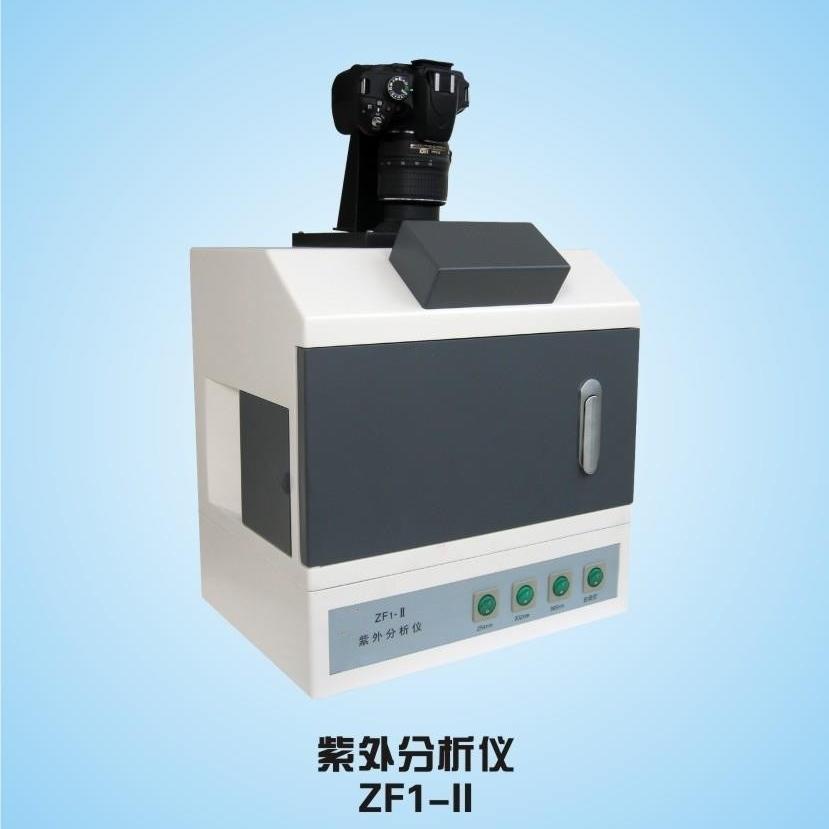多功能紫外分析仪