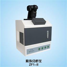 ZF1-II多功能紫外分析仪