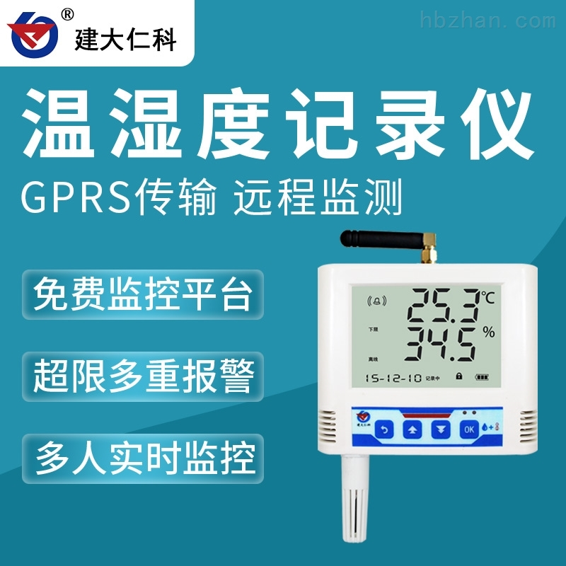 建大仁科药品运输温湿度传感器GPRS