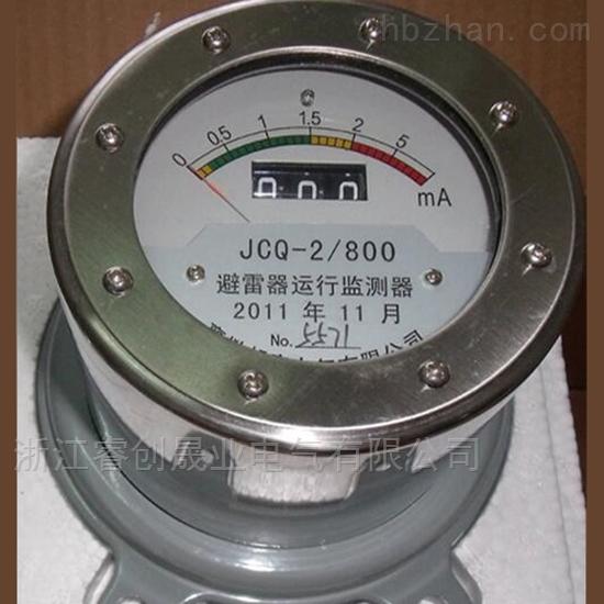 JSH-6B避雷器在线监测器