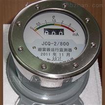 JSH-4B避雷器在线监测器