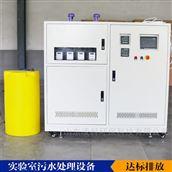 綜合實驗室廢水處理設備
