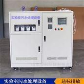 實驗室廢水處理設備日處理能力