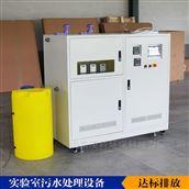 实验室污水处理设备日处理能力