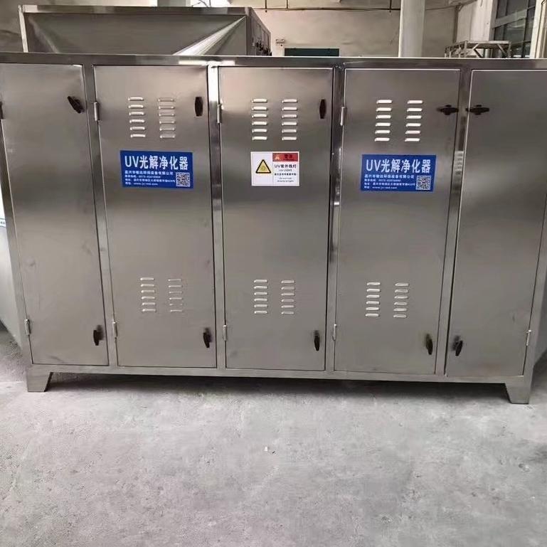 uv光催化氧化废气处理设备