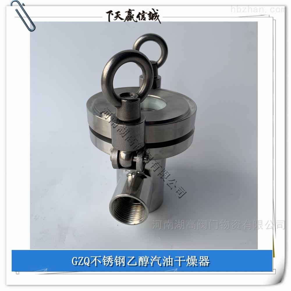 不锈钢内螺纹乙醇汽油干燥器